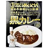 三代目たいめいけん茂出木浩司シェフ監修 洋食屋さんのじっくり煮込んだ黒カレー 200g