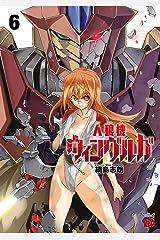 人狼機ウィンヴルガ 6 (チャンピオンREDコミックス) Kindle版