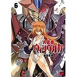 人狼機ウィンヴルガ 6 (チャンピオンREDコミックス)