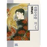 雨柳堂夢咄 其ノ七―朝日新聞出版版 (朝日コミック文庫)