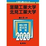 室蘭工業大学/北見工業大学 (2020年版大学入試シリーズ)