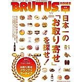 BRUTUS特別編集 増補改訂版 日本一の「お取り寄せ」を探せ! (MAGAZINE HOUSE MOOK)