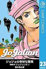ジョジョの奇妙な冒険 第8部 モノクロ版 23 (ジャンプコミックスDIGITAL) Kindle版