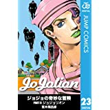 ジョジョの奇妙な冒険 第8部 モノクロ版 23 (ジャンプコミックスDIGITAL)