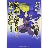 世直し若さま松平小五郎―葵の演舞 (コスミック・時代文庫)