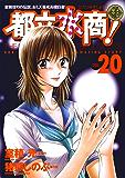 都立水商!(20) (ヤングサンデーコミックス)