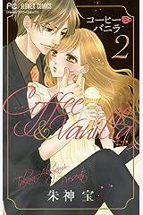 コーヒー&バニラ(2) (フラワーコミックス) Kindle版