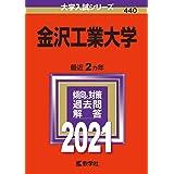金沢工業大学 (2021年版大学入試シリーズ)