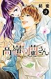 高嶺の蘭さん(9) (講談社コミックス別冊フレンド)