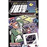 推理の星くん(6) (てんとう虫コミックス)