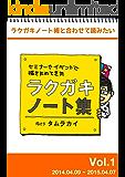 ラクガキノート集vol.1: ラクガキノート術と合わせて読みたい セミナーやイベントで描きためてきた ラクガキノート集
