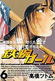 鉄腕ガール(6) (モーニングコミックス)