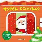 サンタさん どこにいるの? (あかちゃんがよろこぶしかけえほん)