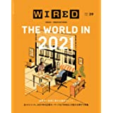 WIRED(ワイアード)VOL.39(12月14日発売)