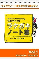 ラクガキノート集vol.1: ラクガキノート術と合わせて読みたい セミナーやイベントで描きためてきた ラクガキノート集 Kindle版
