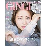 GINGER(ジンジャー) 2019年 04 月号 [雑誌]
