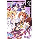 ニセコイ 20 (ジャンプコミックス)
