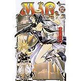 MAR(12) (少年サンデーコミックス)
