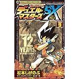 デュエル・マスターズSX(9) (てんとう虫コミックス)