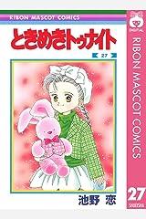 ときめきトゥナイト 27 (りぼんマスコットコミックスDIGITAL) Kindle版