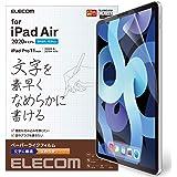 エレコム iPad Air 10.9インチ(第4世代 2020年モデル) フィルム ペーパーライク 文字用 なめらかタイプ 反射防止 TB-A20MFLAPNS