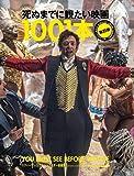 死ぬまでに観たい映画1001本 第四版
