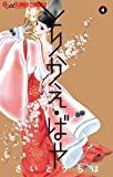 とりかえ・ばや (4) (フラワーコミックスアルファ)