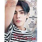 non・no(ノンノ) 2021年 8月号 特別版 表紙:ラウール