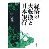経済の大転換と日本銀行 (シリーズ 現代経済の展望)