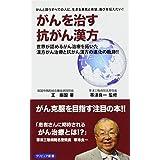 がんを治す抗がん漢方 (クリピュア新書)