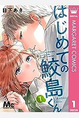 はじめての鮫島くん 1 (マーガレットコミックスDIGITAL) Kindle版