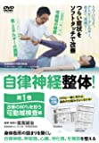 【自律神経整体! 】~改善の80%を担う 第一巻【可動域検査編】~ [DVD]