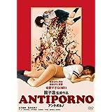 ANTIPORNO [DVD]