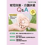 平成29年10月版 育児休業・介護休業Q&A