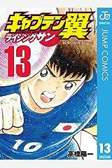 キャプテン翼 ライジングサン 13 (ジャンプコミックスDIGITAL) Kindle版