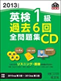 2013年度版英検1級過去6回全問題集CD (旺文社英検書)