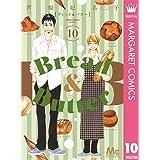 Bread&Butter 10 (マーガレットコミックスDIGITAL)