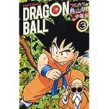 ドラゴンボール フルカラー 少年編 3 (ジャンプコミックス)