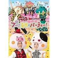 「おかあさんといっしょ」最新ソングブック ブー!スカ・パーティ DVD(特典なし)