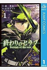 終わりのセラフ 1 (ジャンプコミックスDIGITAL) Kindle版