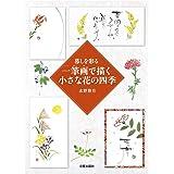 一筆画で描く 小さな花の四季