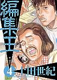 編集王(4) (ビッグコミックス)