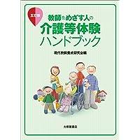 教師をめざす人の介護等体験ハンドブック 五訂版