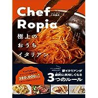 Chef Ropia 極上のおうちイタリアン(仮) - たった3つのコツでシェフクオリティー -
