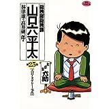 総務部総務課 山口六平太(25) (ビッグコミックス)