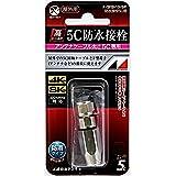 日本アンテナ 屋外用防水接栓 5C用 F-5FB-15-SP