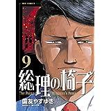 総理の椅子 (9) (ビッグコミックス)