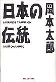 日本の伝統 (光文社知恵の森文庫)