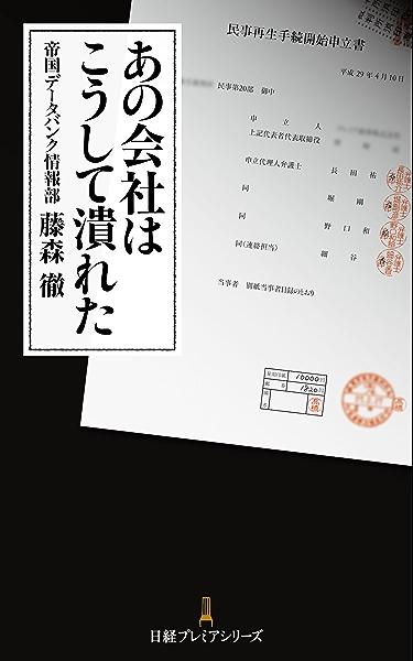 日本 倒産情報