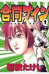 合同ナイン(1) (ビッグコミックス) Kindle版
